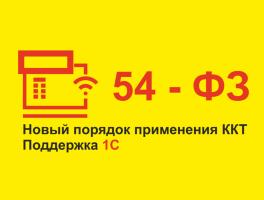Установка и настройка кассового оборудования по ФЗ №54